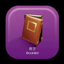 冊子(小説、論文集など)