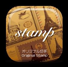 オリジナル切手