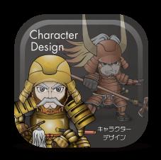 キャラクターデザイン