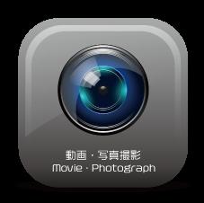 動画・写真撮影